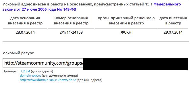 Роскомнадзор: «Блокировка Steam на территории России невероятна» - Изображение 5