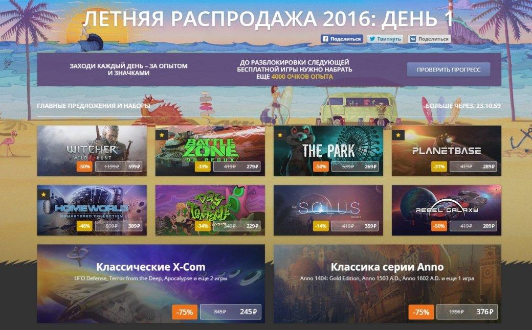 Steam не дождется моих денег: стартовала летняя распродажа на GоG.com - Изображение 1
