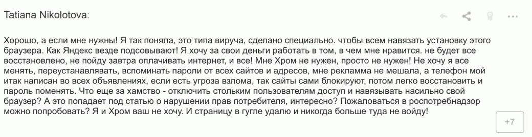 «Амиго» сломался и не пускает в «Одноклассники», а виноват Google - Изображение 7