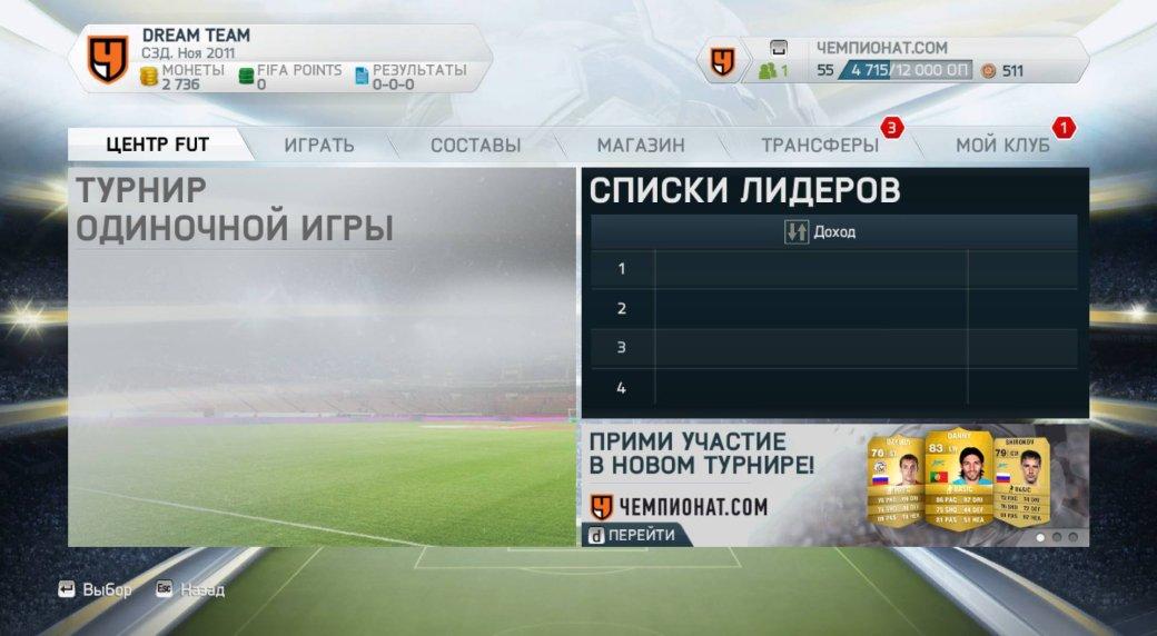 Портал Чемпионат.com презентует свой новый логотип при помощи FIFA 14 - Изображение 1