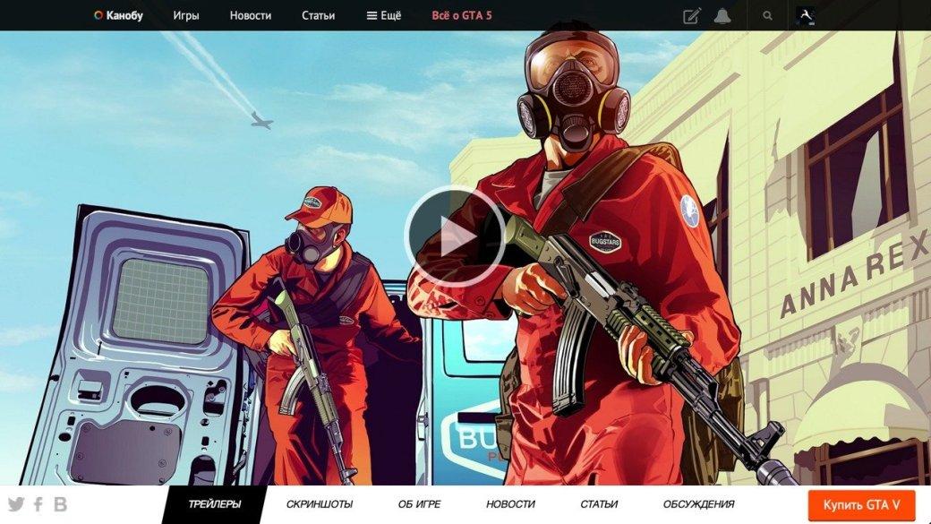На Канобу открылась страница GTA 5 - Изображение 1