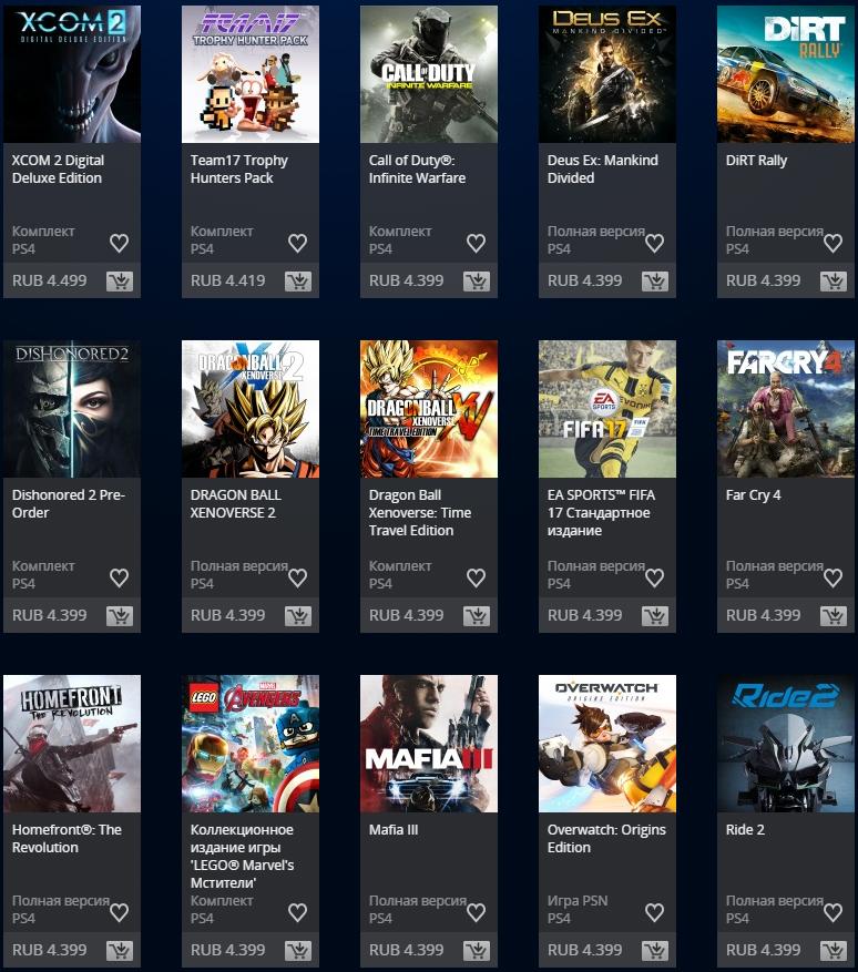 На PS4-игры в PSN внезапно взлетели цены – а к вечеру упали назад. - Изображение 1