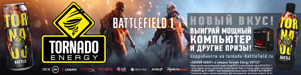 EA и Tornado Energy запустили акцию, посвященную Battlefield 1 - Изображение 1