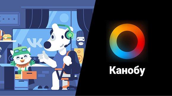 «Канобу» и«ВКонтакте» запускают сервис трансляций «Стрим-центр» - Изображение 1