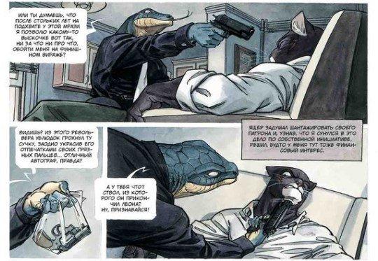 Комиксы: что почитать и подарить наНовый год. - Изображение 13