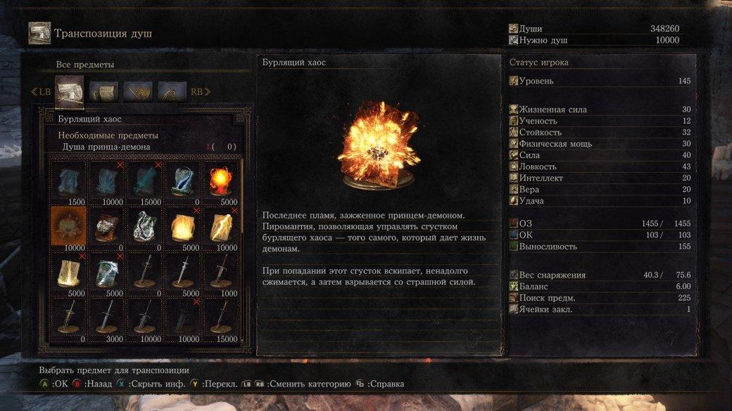 Где найти все новые предметы вDark Souls 3: The Ringed City. - Изображение 48