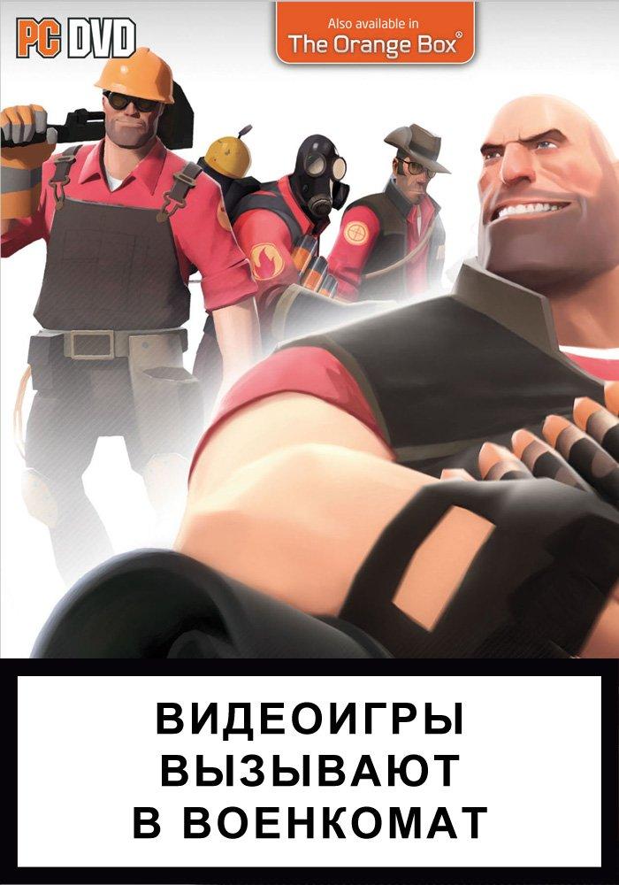 29 обложек видеоигр, если бы в России ввели «Антиигровой закон». - Изображение 4