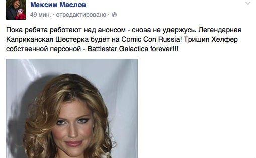 На Comic Con Россия приедет Тришиа Хелфер, звезда Battlestar Galactica. - Изображение 2