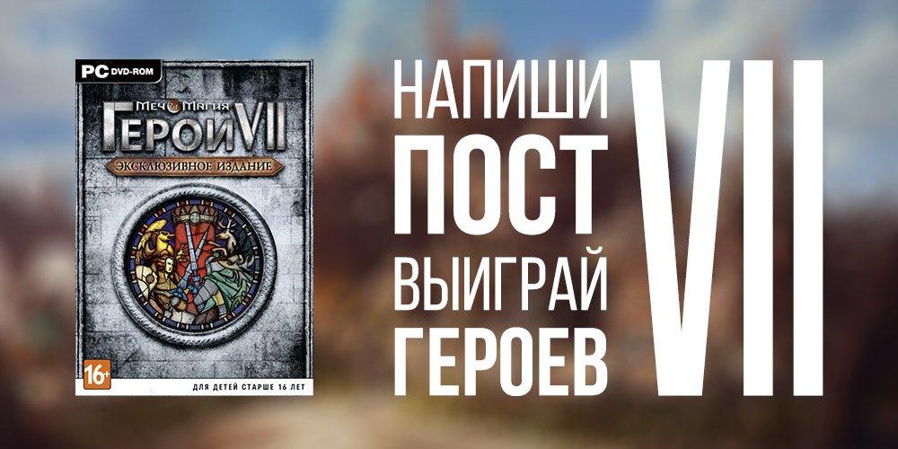 Анбоксинг «эксклюзивного издания» Героев VII и конкурс - Изображение 11