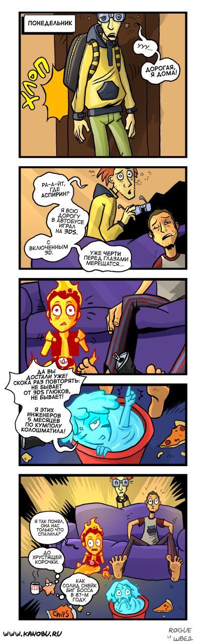 Канобу-комикс. Весь первый сезон - Изображение 31
