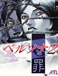 Persona 2: Innocent Sin – фото обложки игры