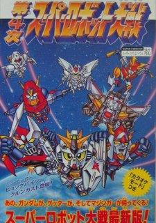 Dai-4-Ji Super Robot Taisen