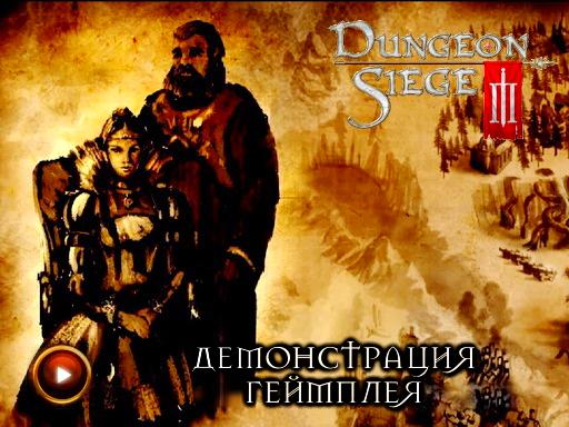 Dungeon Siege 3. Интро и геймплей демо-версии игры