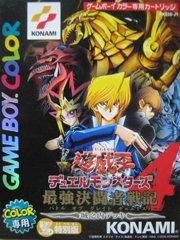 Yu-Gi-Oh! Duel Monsters IV
