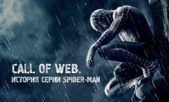 Call of Web. История серии Spider-man