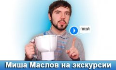 Миша Маслов на экскурсии