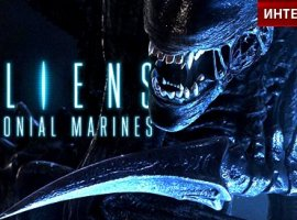 Aliens: Colonial Marines, интервью с Крисом Нили