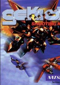 Gekioh: Shooting King
