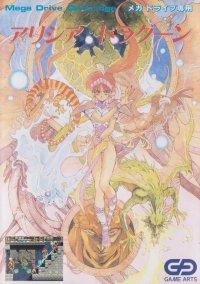 Alisia Dragoon – фото обложки игры