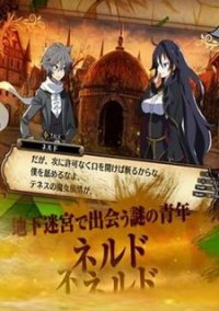 Coven and Labyrinth of Refrain – фото обложки игры