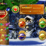 Скриншот Подарки из Сказки – Изображение 1