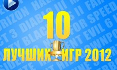 10ка Лучших Игр 2012 года. Мое мнение