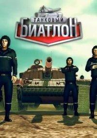 Tank Biathlon – фото обложки игры