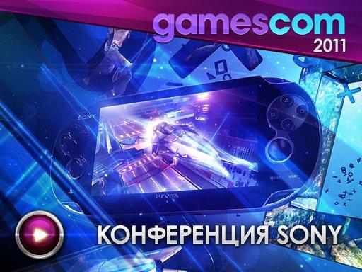 Дневники GamesCom-2011. Конференция Sony