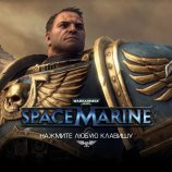 Скриншот Warhammer 40,000: Space Marine – Изображение 11