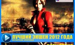 """Номинация """"Лучший Экшен 2012 года"""""""