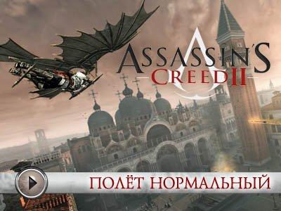 Assassin's Creed II. Видеопревью