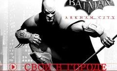 Batman: Arkham City. Видеопревью