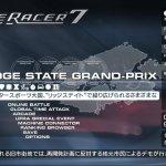 Скриншот Ridge Racer 7 – Изображение 43