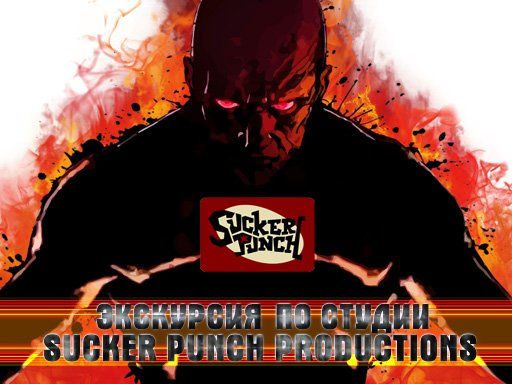 Студия Sucker Punch Productions. Репортаж