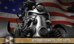 История серии Fallout (1 часть)