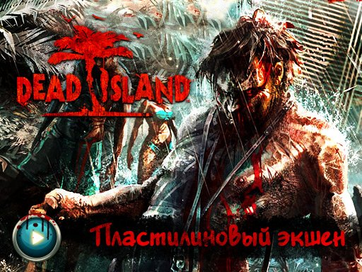 Dead Island. Видеорецензия