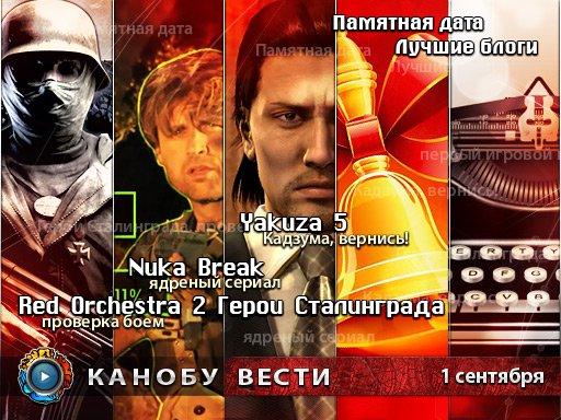 Канобу-вести (01.09.2011)