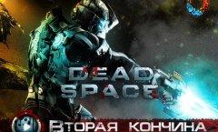 Dead Space 2. Видеопревью