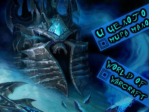 World of Warcraft. И целого мира мало...