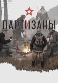 Партизаны 1941 – фото обложки игры