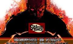 Студия Sucker Punch Productions. Репортаж