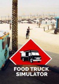 Food Truck Simulator – фото обложки игры