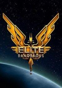 Elite: Dangerous – фото обложки игры