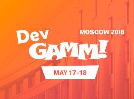 17–18мая вМоскве состоится конференция разработчиков игр DevGAMM