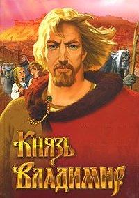 Князь Владимир – фото обложки игры