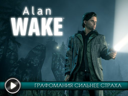 Alan Wake: The Signal. Тизер