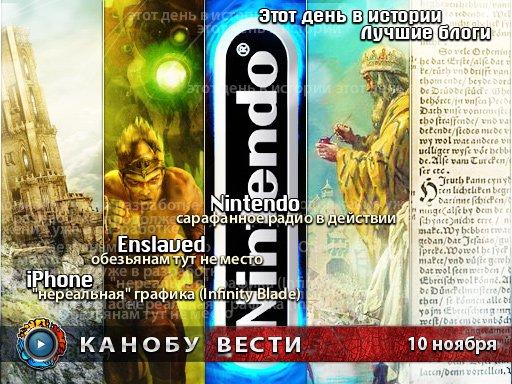 Канобу-вести (10.11.2010)