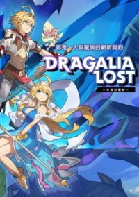 Dragalia Lost – фото обложки игры