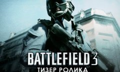 Тизер геймплейного ролика Battlefield 3