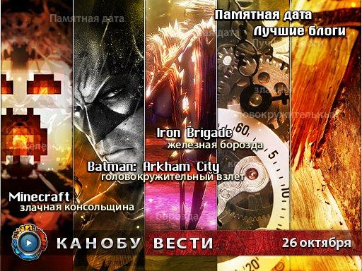 Канобу-вести (26.10.2011)